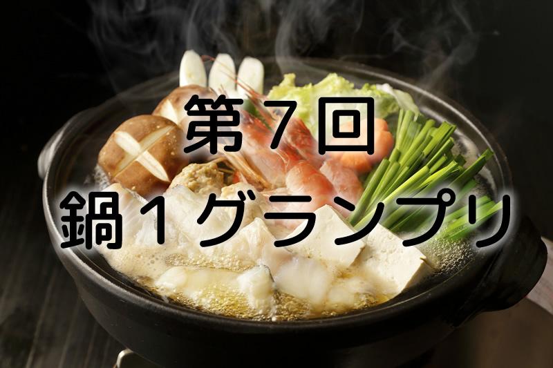 奈良 かっぱ 鍋